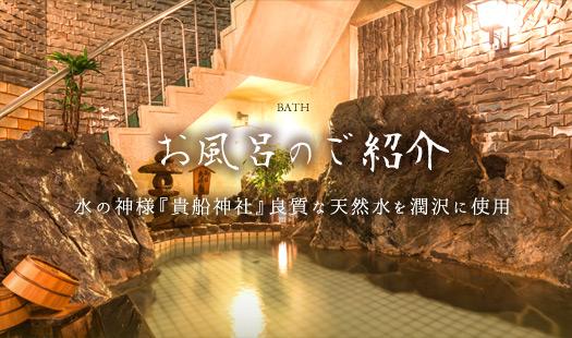 お風呂のご紹介 水の神様『貴船神社』良質な天然水を潤沢に使用