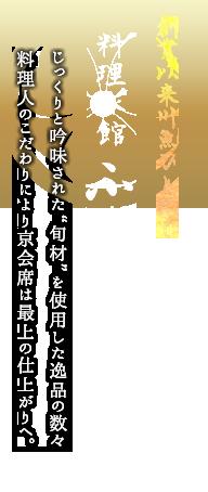 """創業以来川魚ひとすじ 料理旅館ふじやのお料理 じっくりと吟味された""""旬材""""を使用した逸品の数々料理人のこだわりにより京会席は最上の仕上がりへ。"""