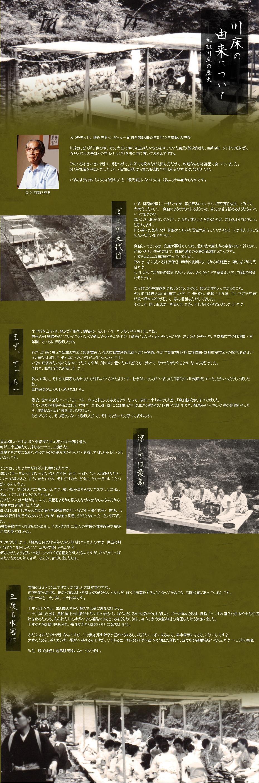元祖川床の歴史